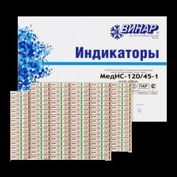 МедИС-120/45-1 (2000...