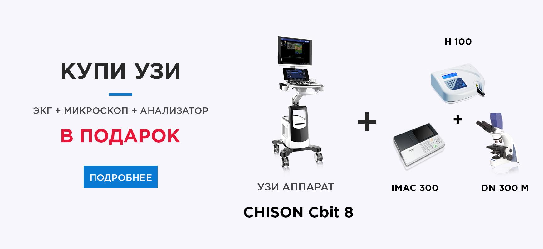 Cbit 8! Анализатор, экг, микроскоп в подарок!
